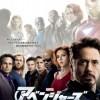 Avengers Japanese poster