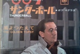 Bob McGrath: Thunderball
