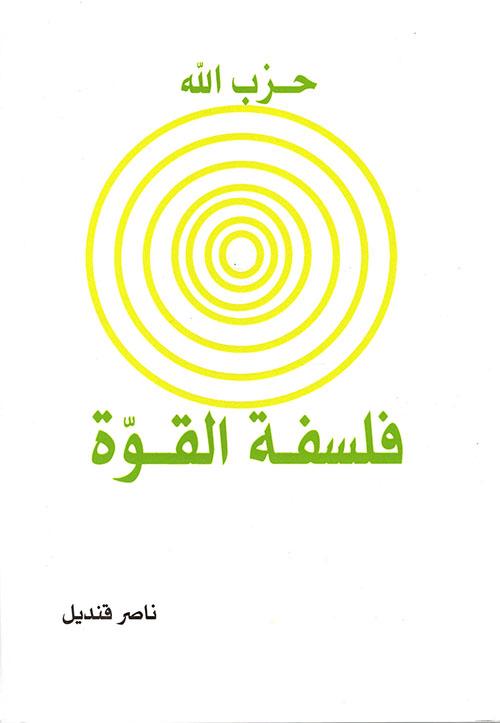 Image result for حزب الله فلسفة القوة