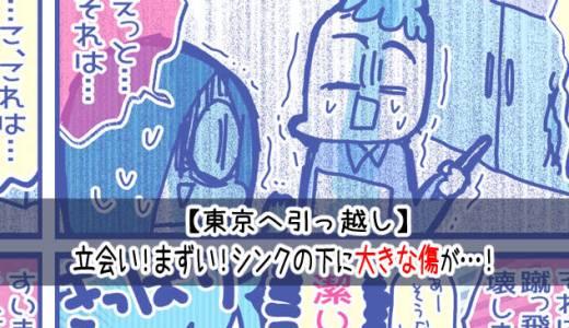 """賃貸物件退去の最終関門!""""立会い""""で修繕費請求はおいくら万円!!!?"""