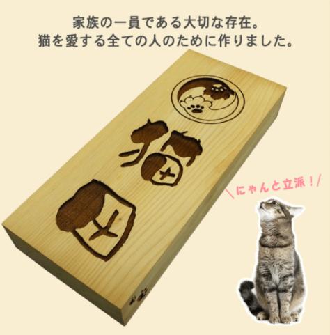 nekomon_hyosatsu02