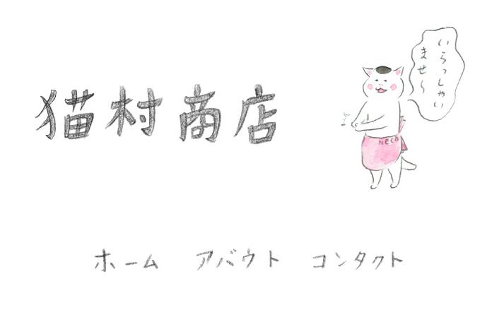 【猫ネタ】ついにオープン!!「猫村商店」の気になる商品ラインナップとは・・・!?