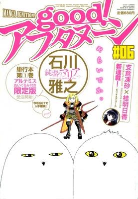 Nouveau manga signé Isuna Hasekura et Asuka Katsura