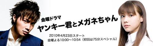 Yankee-kun to Megane-chan : manga + drama