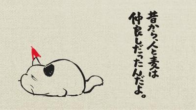 Ghibli : spot publicitaire