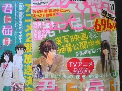 «Kimi ni Todoke» : deuxième saison animée en vue