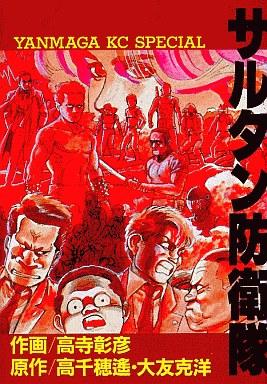 Katsuhiro Otomo s'invite chez Kana