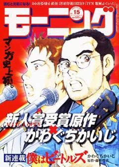 «Boku ha Beatles» signé Kaiji Kawaguchi
