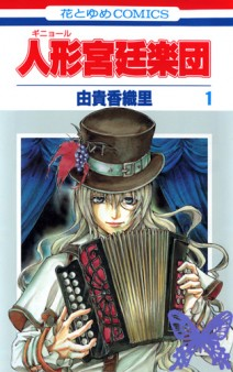 Un nouveau Kaori Yuki aux éditions Tonkam