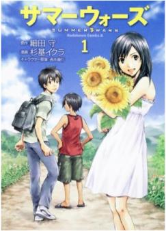 «Summer Wars» en manga