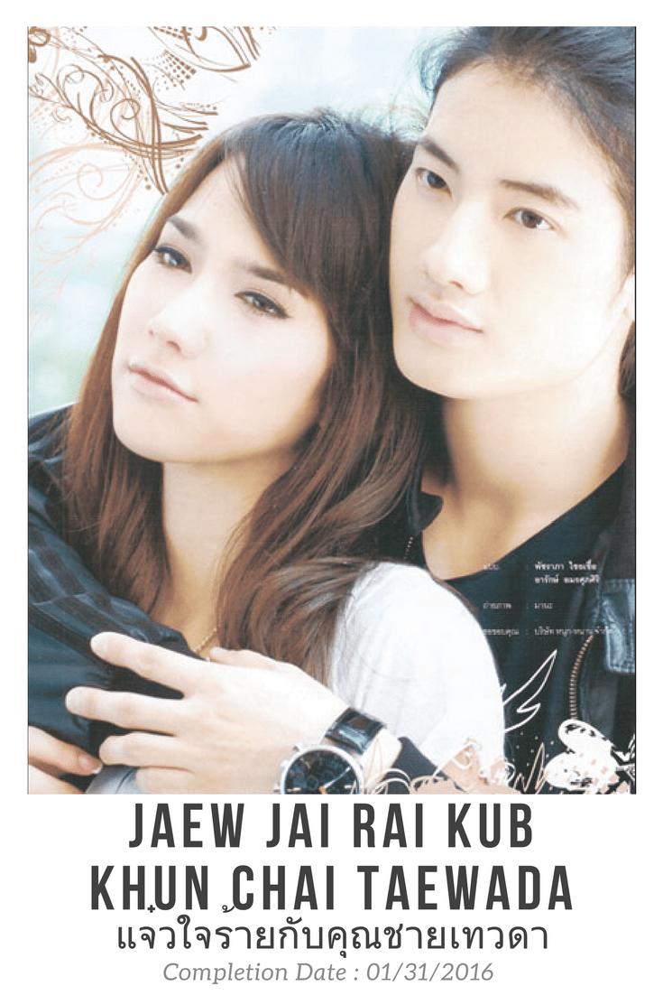 Jaew Jai Rai Kub Khun Chai Taewada
