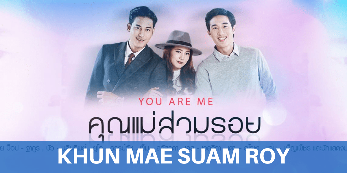 Khun Mae Suam Roy คุณแม่สวมรอย - Neko Meow Meow Project