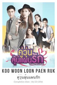 Koo Woon Loon Paen Rak