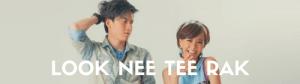 Look Nee Tee Rak