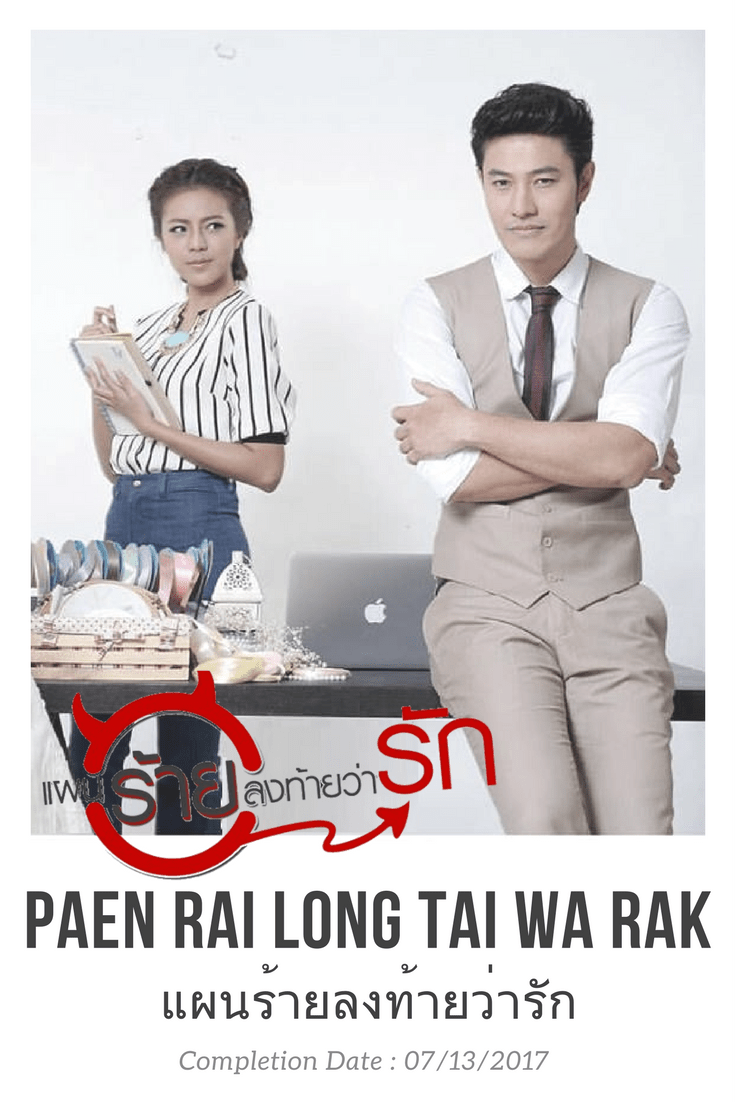 Paen Rai Long Tai Wa Rak