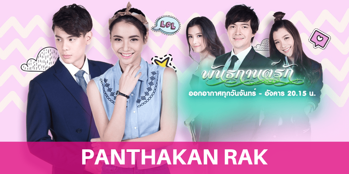 Panthakan Rak พันธกานต์รัก - Neko Meow Meow Project