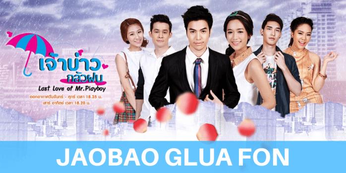 Jaobao Glua Fon