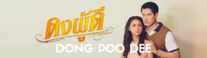 Dong Poo Dee