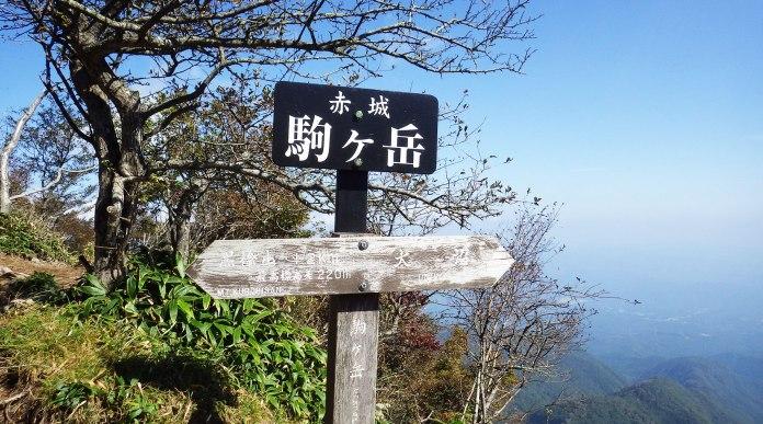 赤城山・駒ヶ岳山頂