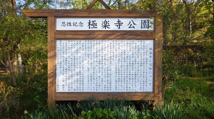 極楽寺公園についての案内板