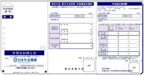 年金額改定通知書と年金振込通知書(一体となったもの)の画像