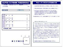 年金額改定通知書の画像