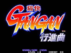 Aggressors of Dark Kombat / Tsukai Gan Gan Koshinkyoku