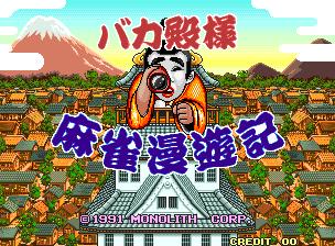 Mahjong Bakatonosama Manyuki