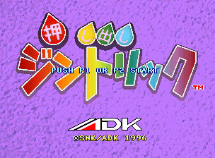 Zintrick / Oshidashi Zentrix / Droppers