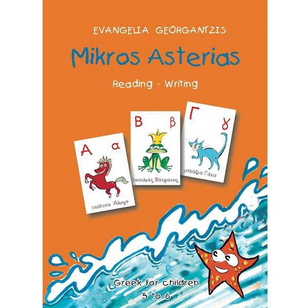 Mikros Asterias Learn Greek