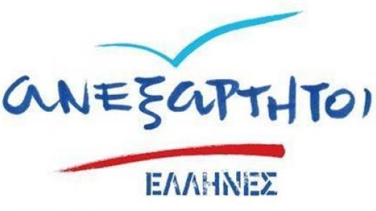 Ανεξ. Έλληνες: Αίτημα για ονομαστική ψηφοφορία στην Παιδεία!