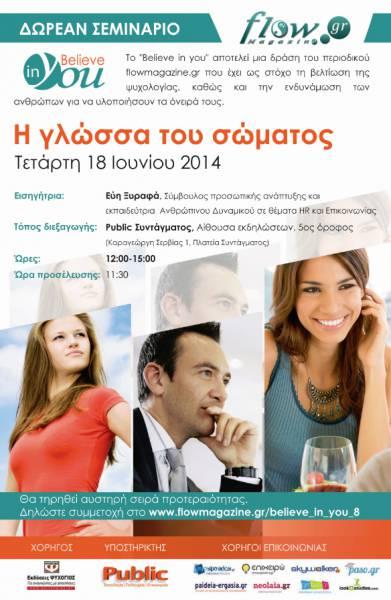 seminario_glossa_tou_somatos_flyer
