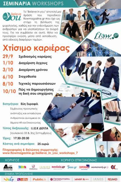 workshops_xtisimo_karieras