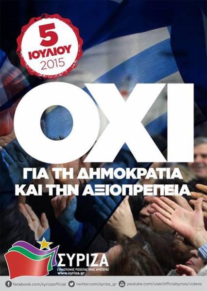 αφίσα-σύριζα-δημοψήφισμα-2015