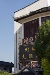 Outside Zhujiajiao