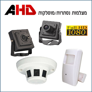 מצלמות אבטחה נסתרות