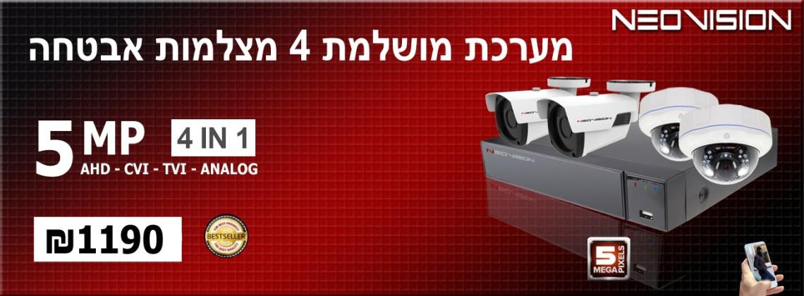 מערכת 4 מצלמות אבטחה AHD 5MP