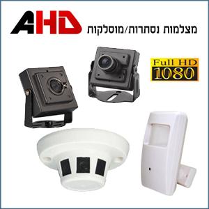 מצלמות נסתרות AHD 2MP-5MP