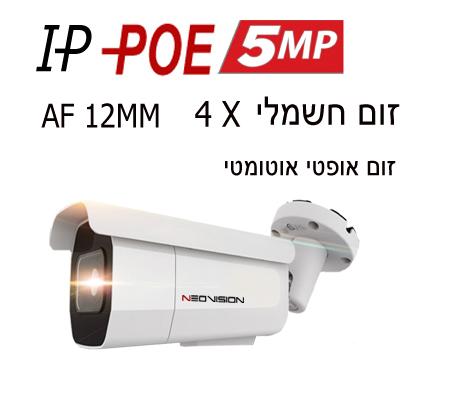מצלמת אבטחה זום חשמלי POE AF 5MP
