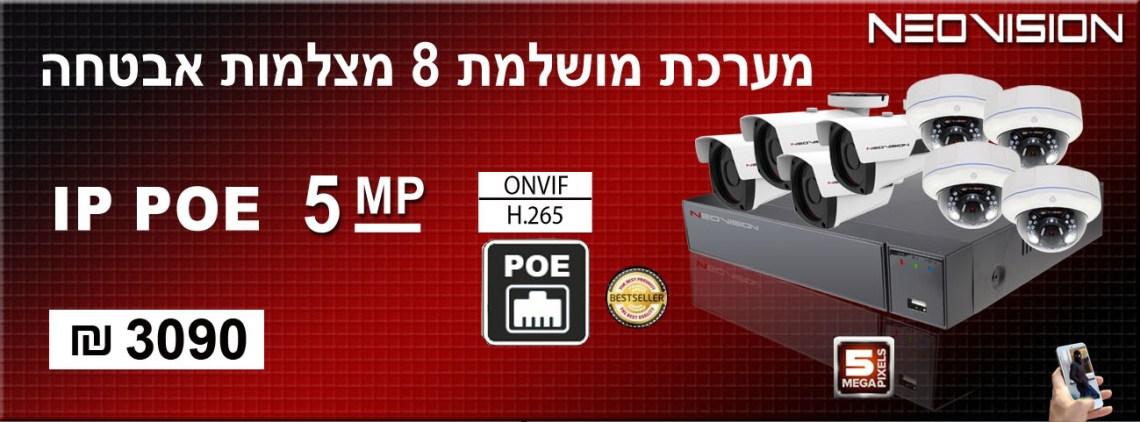 מערכת 8 מצלמות אבטחה POE 5MP