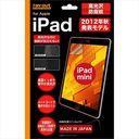 iPad mini用 高光沢防指紋保護フィルム RT-PA4F/A1