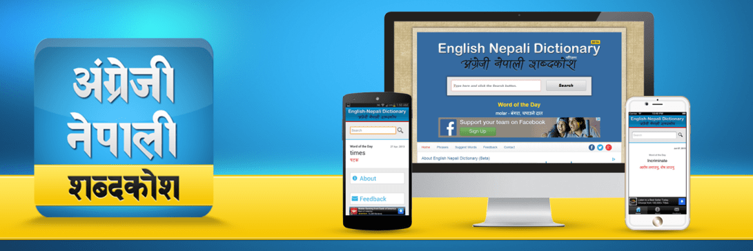 english-nepali-dictionary-banner