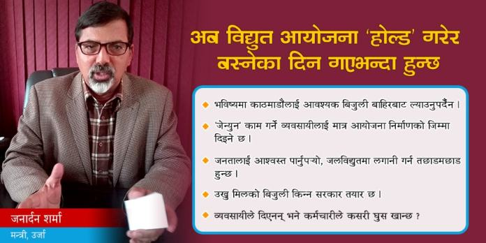 janardan-sharma-ministry-of-energy-government-of-nepal