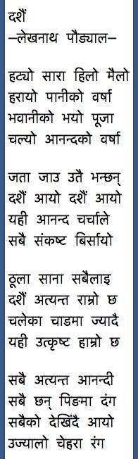dashain poem by lekhnath poudel