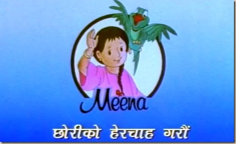 Meena Cartoon in Nepali - Take care of girl child