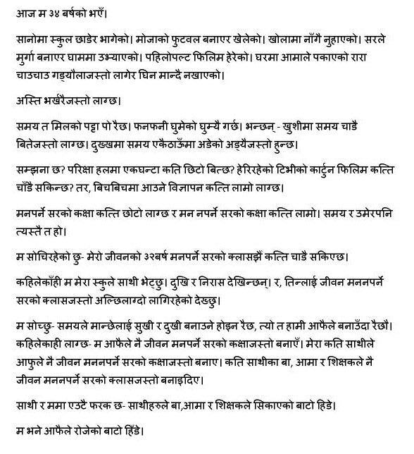 buddhi sagar article life_Page_1