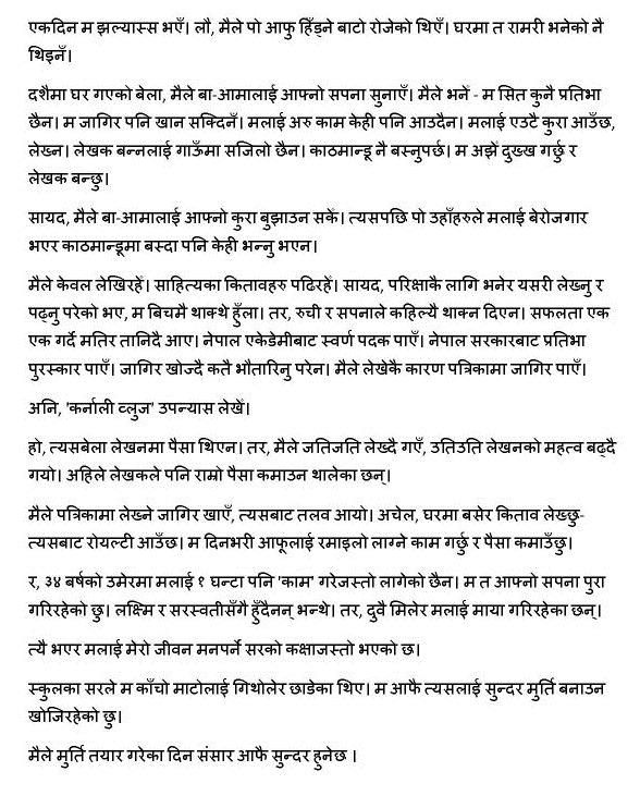 buddhi sagar article life_Page_5