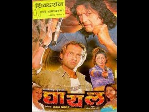 Nepali Movie Ghayal (Full)