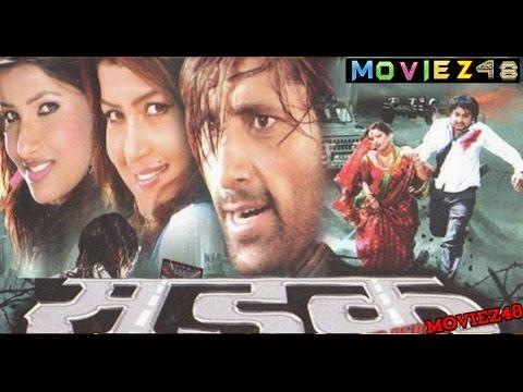 Nepali Movie Sadak (Full)