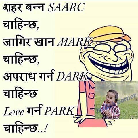शहर बन्न SAARC चाहिन्छ, LOVE गर्न PARK चाहिन्छ